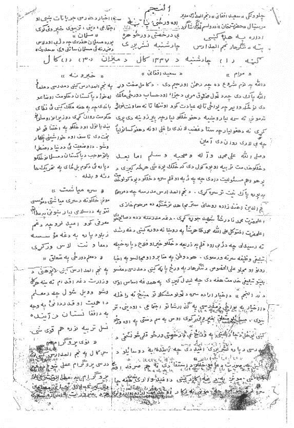 ustad said afghani3