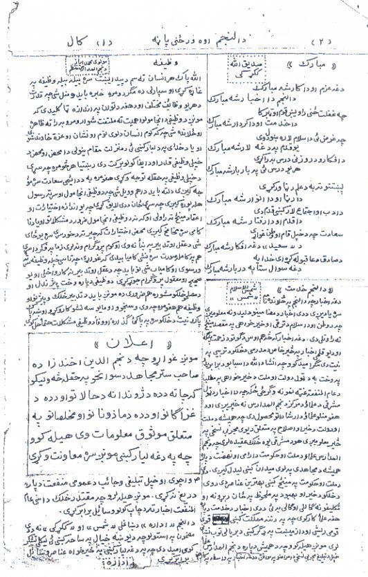 ustad said afghani4
