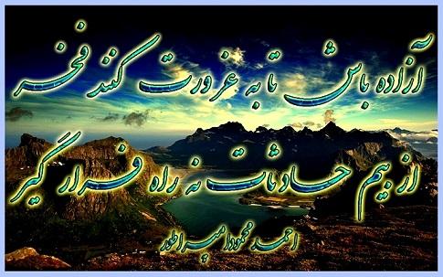 احمد محمود امپراطور