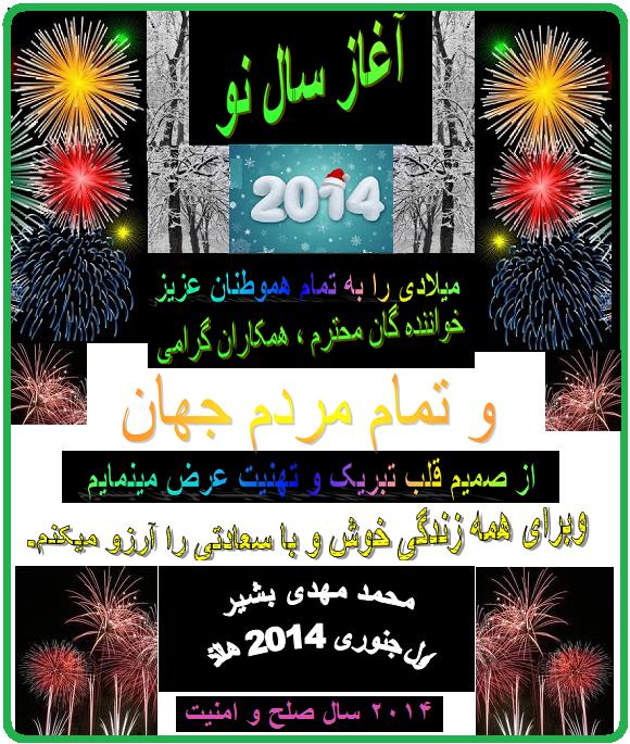 nieuw jaar 2014