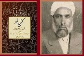 زنده یاد الحاج محمد عمر (مطیع) سلجوقی