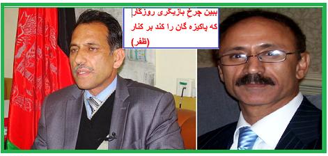 محترم نذیر ظفر و محترم جنراال ظاهر قوماندان امنیه کابل