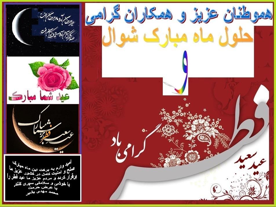 عید_سعید_فطر_مبارک_-_MM2020__(3)