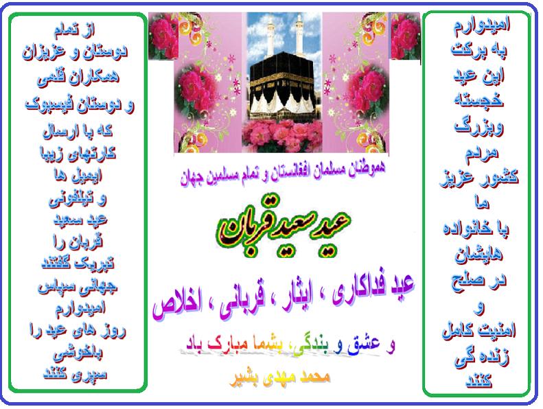 عید سعید