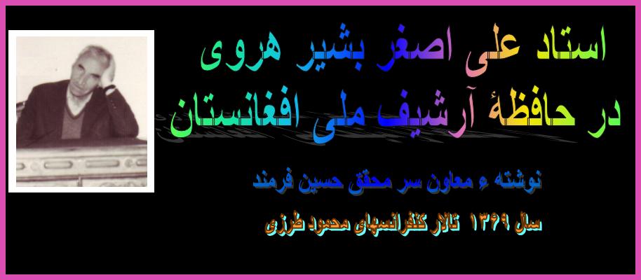 آرشیف ملی