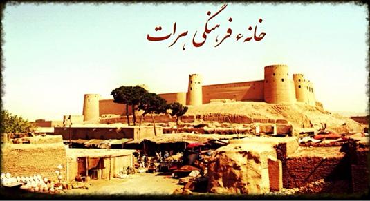خانه فرهنگی هرات