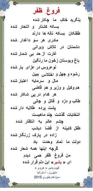 فروغ ظفر