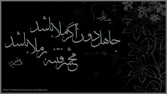شعر محمود در باره فرخنده