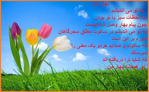 بهار من