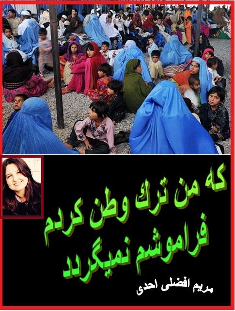 فرار افغان ها