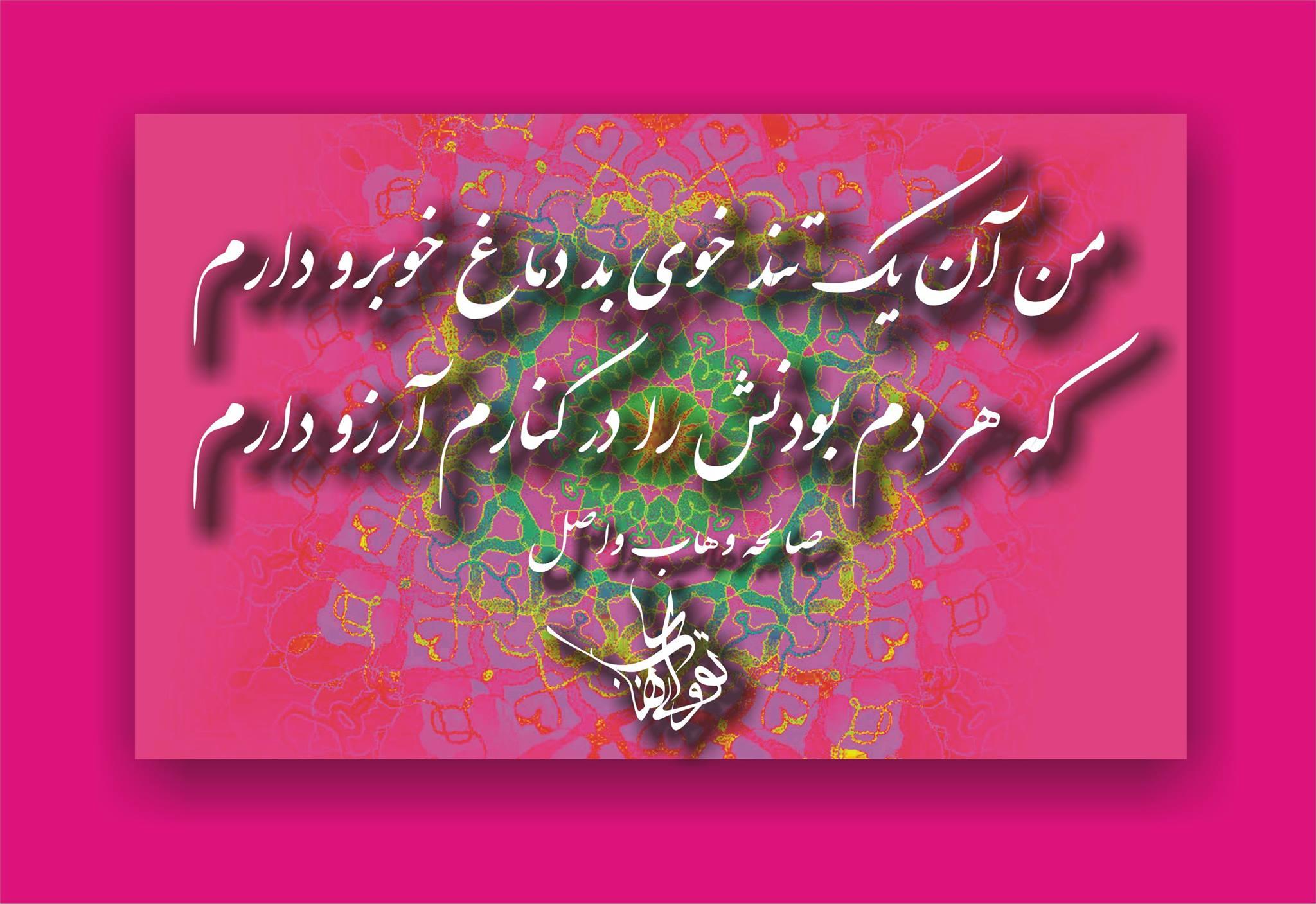 شعر از:  محترمه خانم صالحه وهاب واصل ( خطاطی و دیزاین از:  محترم استاد عبدالتواب وهاب )