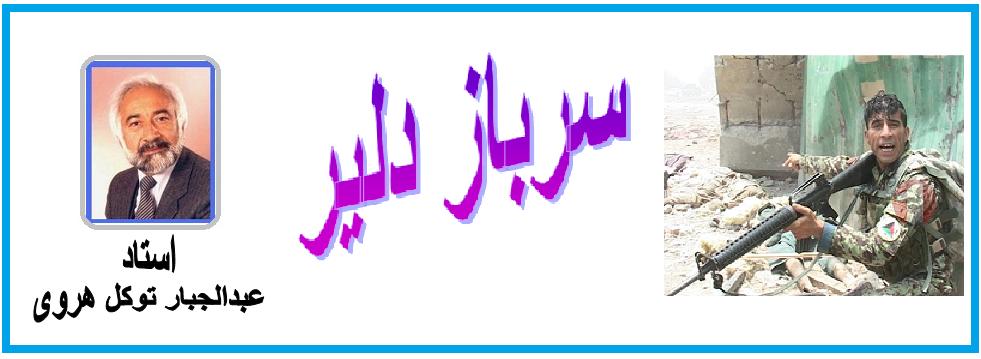 استاد عبدالجبار