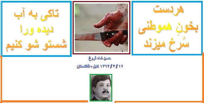 دست خون