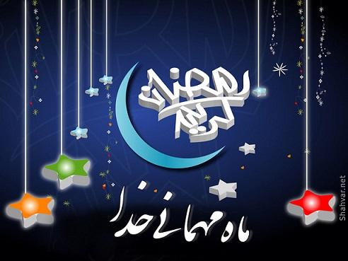 ماه مهمانی خدا
