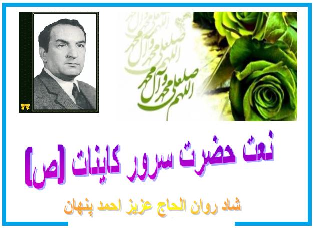 نعت شریف