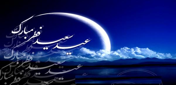 تبریکی عید