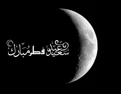 عید سعید فطر عزیزه