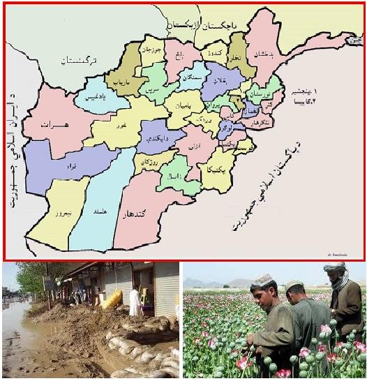 نقسه افغانستان