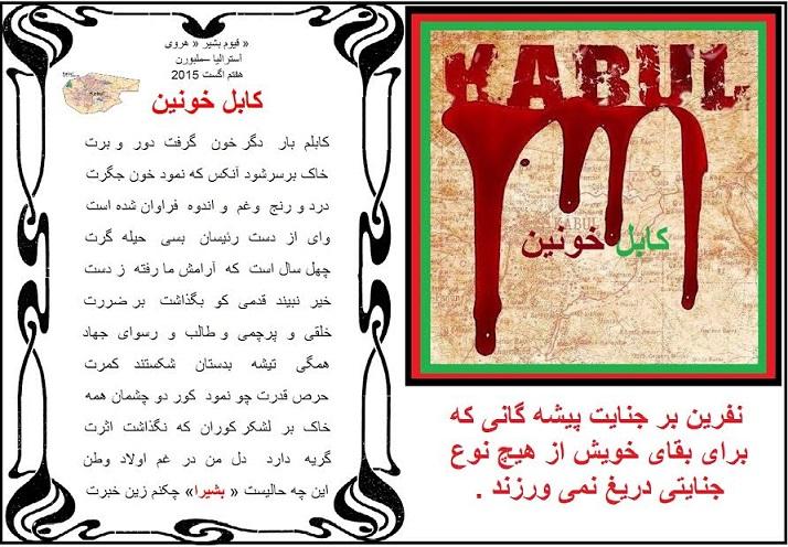 کابل جونین
