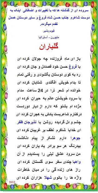 گلباران 1
