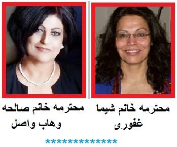 Shaima-Ghafury