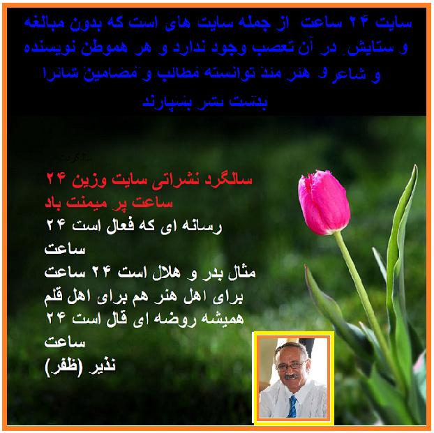 تبریکی محترم ظفر