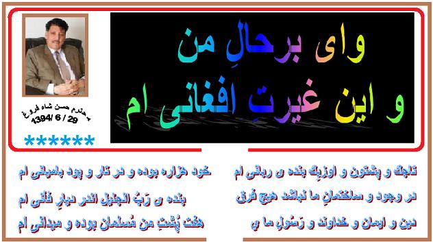 غیرت افغانی
