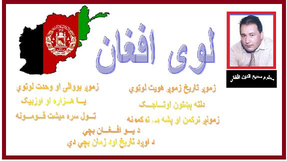 لوی افغان