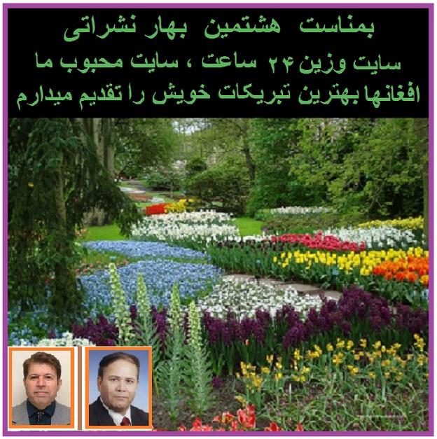 گلستان گل
