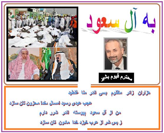 به آل سعود