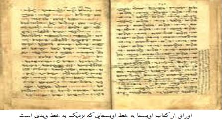 زبان فارسی 2