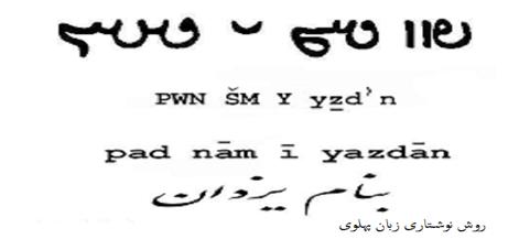 زبان فارسی 4
