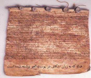 زبان فارسی 7