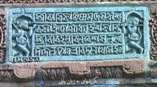 زبان فارسی3