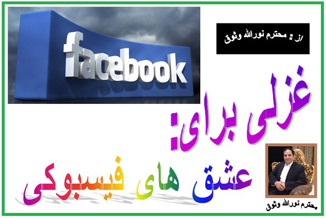فیسبوکی