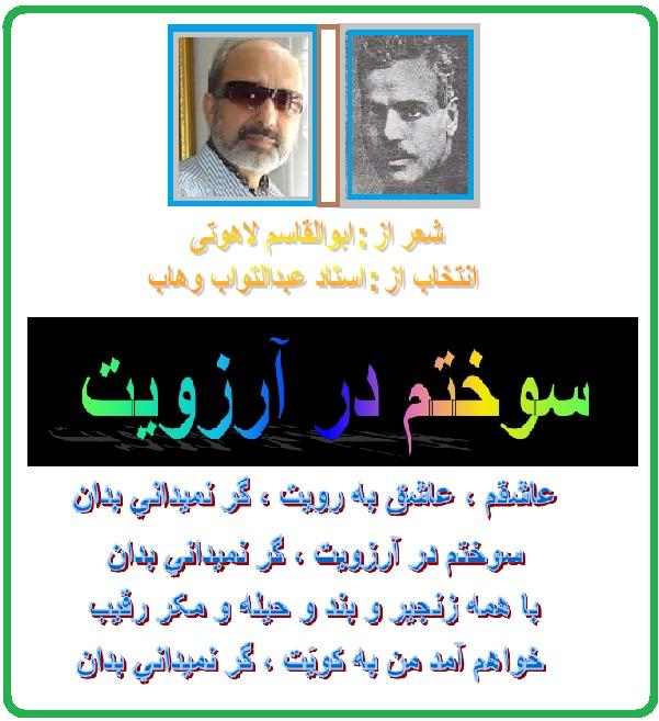 ابوالقاسم_لاهوتی1