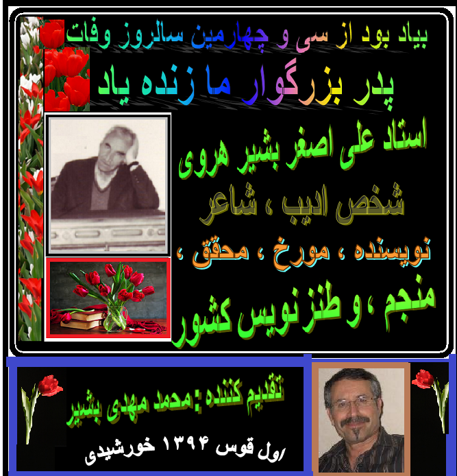 ustadbashir5